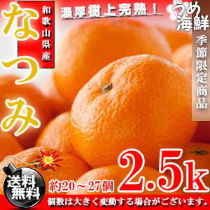 【5月上旬より発送開始】超希少商品♪和歌山県 なつみ (2S〜2Lサイズ) 2.5kg【送料無料】