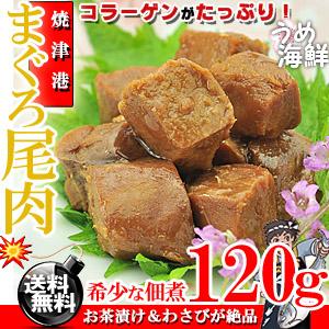 焼津港産 まぐろ 尾肉炊き 120g ( 佃煮 角煮 ) 送料無料