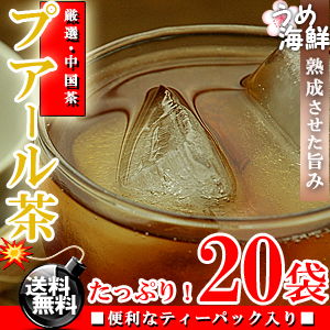 熟成した旨さ♪ プアール茶 ティーバッグ 20袋【送料無料】【プーアル茶】【健康茶】※代金引換不可