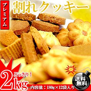 プレミアム 訳ありクッキー どっさり 2kg(180g×12袋) 送料無料