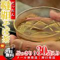 だったんそば茶 お徳用 30包(ティーバッグ)【送料無料】【韃靼そば茶】