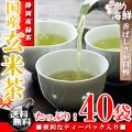 絶妙な香ばしさ♪国産 玄米茶 ティーバッグ 40袋(20袋×2個) 水出し もできます【送料無料】【玄米】【健康茶】※代金引換不可