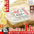 減塩 梅干し つぶれ梅 1kg(500g×2個) はちみつ漬け ( 塩分約5% ) [ 訳あり]【送料無料】【ギフト】