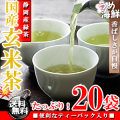 絶妙な香ばしさ♪国産 玄米茶 ティーバッグ 20袋 水出し もできます【送料無料】【玄米】【健康茶】※代金引換不可