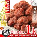 紀州南高梅 減塩 梅干し つぶれ梅 ( しそ梅 )1kg(500g×2個)( 塩分約5% ) 【ギフト】 送料無料