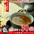 国産 ごぼう茶 2.5g×30P【送料無料】【国産】