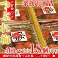 紀州南高梅 つぶれ梅 7.2kg(400g×18個入り) しそ梅干し(業務用セット)