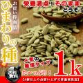 ひまわりの種 無塩 1kg(500g×2個) サンフラワーシード 送料無料