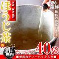独特の香ばしさ♪国産 焙煎 ほうじ茶 ティーバッグ 40袋(20袋×2個)【送料無料】【日本茶】【健康茶】※代金引換不可