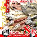 和歌山県産 干物 4種類 8枚セット【送料無料】【干物セット】【干物】【ひもの】【ギフト】※代金引換不可