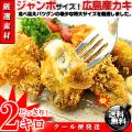 ジャンボ 広島カキ 2kg(送料無料)[加熱用・解凍後1600g]【かき 牡蠣】