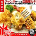 ジャンボ 広島カキ 1kg(送料無料)[加熱用・解凍後800g]【かき 牡蠣】