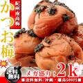 【梅干し】紀州南高梅 つぶれ梅 かつお梅 2kg (400g×5個入り)塩分10% [訳あり]【送料無料】【うめぼし】【しそ かつお】