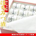 紀州南高梅 はちみつ漬け 12粒 個包装 塩分8% (極上品) 梅干し 【ギフト】 送料無料