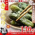 ちび きゅうり 塩麹漬 130g 胡瓜 漬物 送料無料