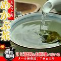 とろ〜り・芽かぶの健康茶♪めかぶ茶(70g入り)[送料無料][芽かぶ茶][雌株茶]