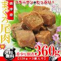 焼津港産 まぐろ 尾肉炊き 120g×3個入り( 佃煮 角煮 ) 送料無料