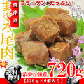 焼津港産 まぐろ 尾肉炊き 120g×6個入り( 佃煮 角煮 ) 送料無料