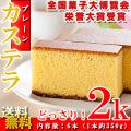 プレーン カステラ 2kg (6本入り) 長崎県産 送料無料