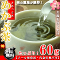 めかぶ茶「梅味」(60g入り)【送料無料】