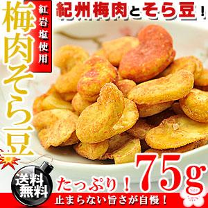 紀州南高梅&そら豆のコラボ♪梅肉そら豆 75g 【送料無料】【ソラマメ】【そらまめ】