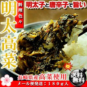 めんたい 高菜 油炒め 180g×2個 長崎県産 送料無料