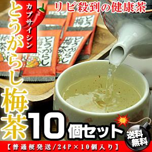 うめ海鮮 とうがらし梅茶 お徳用 240p(24×10入り)【送料無料】【ギフト】