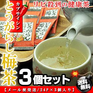 うめ海鮮 とうがらし梅茶 お徳用 72p(24×3入り)【送料無料】