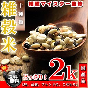 雑穀米 どっさり!2kg 国産 10種類 送料無料