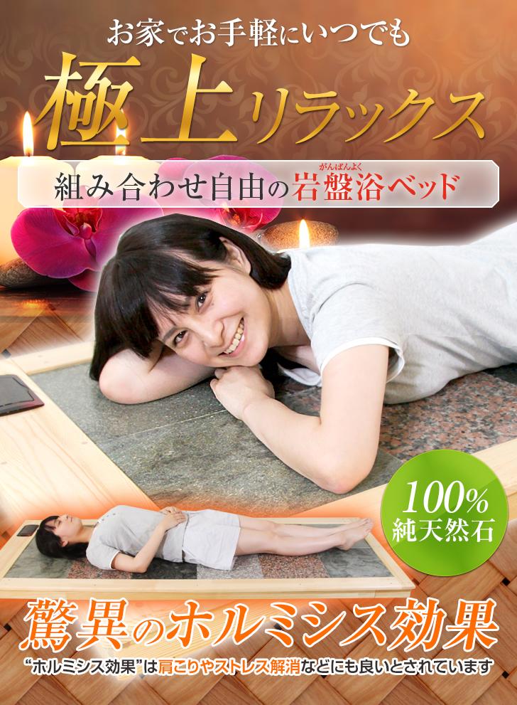 オリジナル岩盤浴ベッド 【桜島溶岩】×【トルマリン】×【ゲルマニウム】 桜島溶岩mixセット