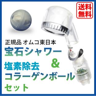 【新商品】宝石シャワー&コラーゲンボール(3個)セット【送料無料】【シャワーヘッド】