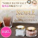 バスソルト 入浴剤!お試し用瓶単品【NOBLE BATH SALT/ノーブルバスソルト】【岩塩】【ゲルマニウム】