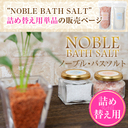 バスソルト 入浴剤!詰め替え用【NOBLE BATH SALT/ノーブルバスソルト】【岩塩】【ゲルマニウム】