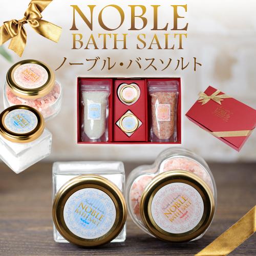 バスソルト ギフトに【NOBLE BATH SALT/ノーブルバスソルト】≪送料無料≫【入浴剤】【岩塩】