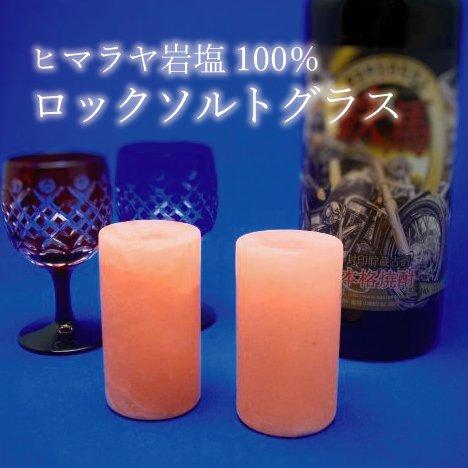 ヒマラヤ岩塩100% ロックソルトグラス 1個 【送料地域別】