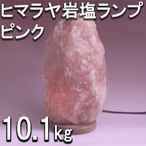 ヒマラヤ岩塩ランプ 10.1kg 【高さ34.8cm×幅21.2cm】【特大サイズ】