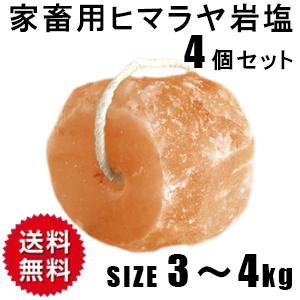 【動物】家畜用ヒマラヤ岩塩3~4kg 4個セット【牛・馬・羊】
