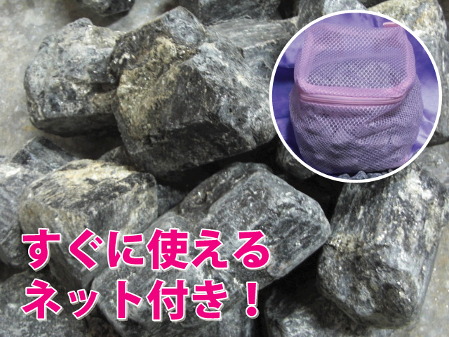 トルマリン鉱石 特大(6cm以上)3kg【すぐに使えるネット付き】