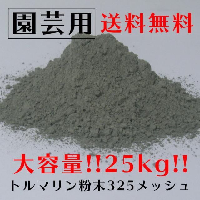 【園芸用】トルマリン粉末25kg 325メッシュ