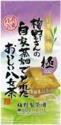 梅野さんの自家茶園でとれたおいしい八女茶 <極(きわみ)>100g入