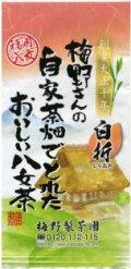 梅野さんの自家茶園でとれたおいしい八女茶 <白折(しらおれ)>100g入