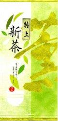 八女の新茶100g入(特上)