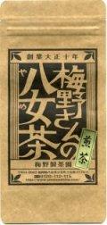 梅野さんの八女茶(煎茶) 200g入