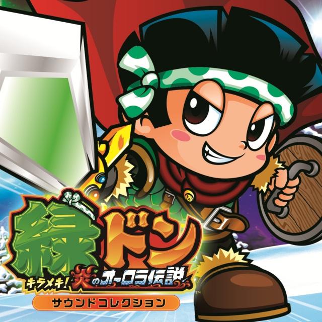 緑ドン~キラメキ!炎のオーロラ伝説~サウンドコレクション