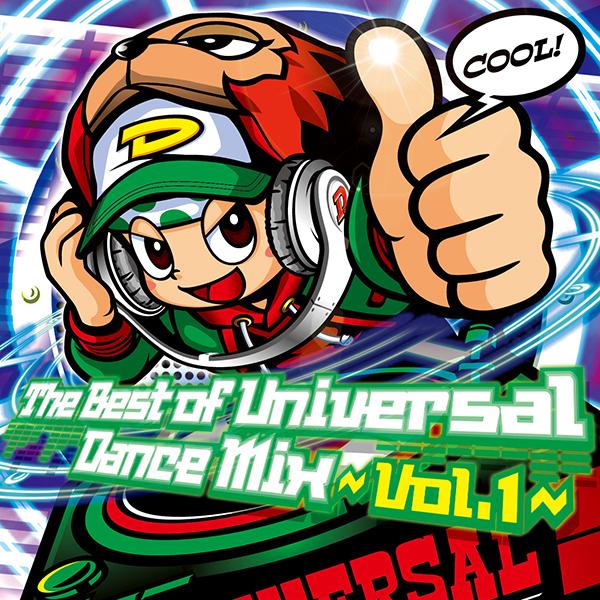 ザ ベスト オブ ユニバーサル ダンス ミックス~Vol.1~