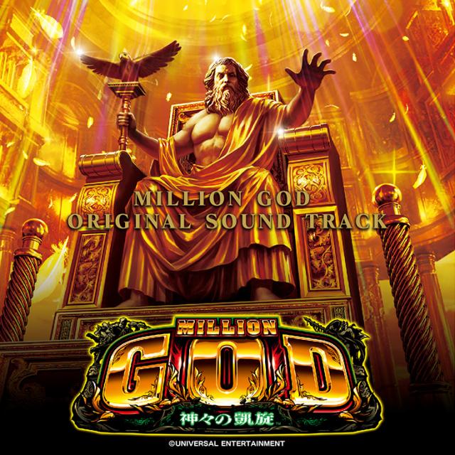 【CD】ミリオンゴッドオリジナルサウンドトラック