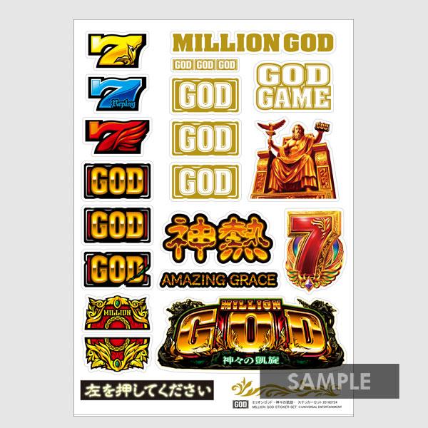 ミリオンゴッド-神々の凱旋- ステッカーセット
