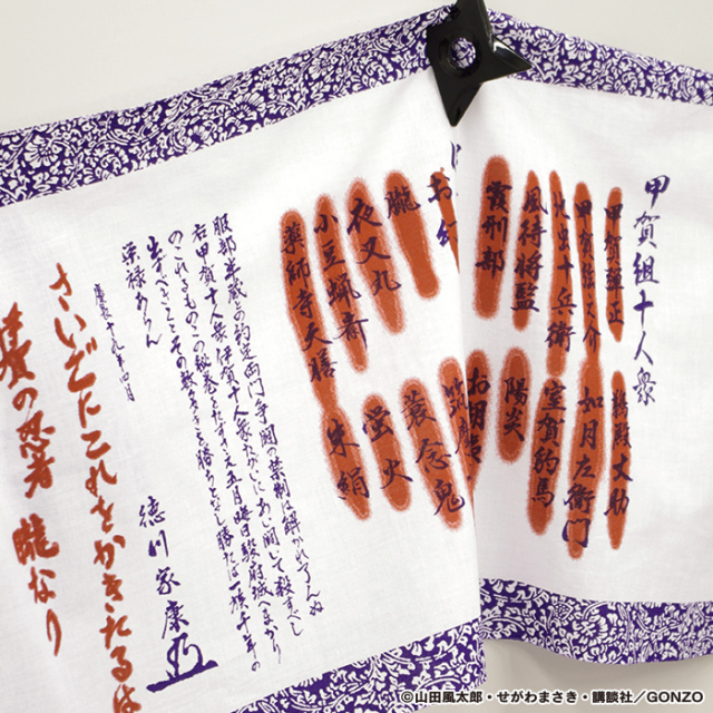 手拭い(バジリスク~甲賀忍法帖~)