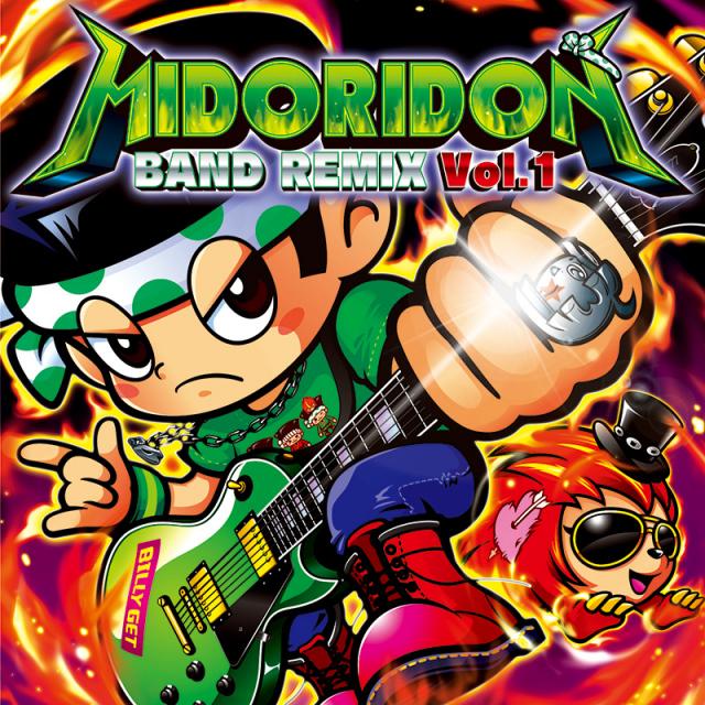 緑ドン バンドリミックス~Vol.1~