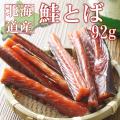 鮭とば 92g【常温品】